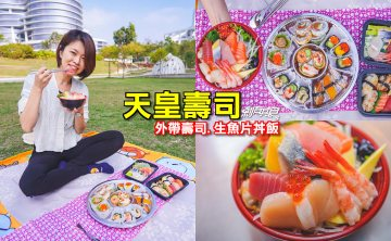 天皇壽司 | 台中大里美食 外帶壽司 生魚片丼飯 平價好吃 還有超熱賣的壽司拚盤