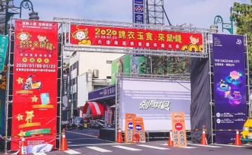 2020天津路年貨大街   美食攤位搶先看 1/09-1/23消費滿300元還可以抽GOGORO3 (停車場)