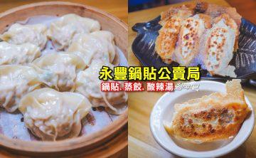 永豐鍋貼公賣局   台中北區美食 招牌大鍋貼 蒸餃飽滿又大顆 酸辣湯也不錯