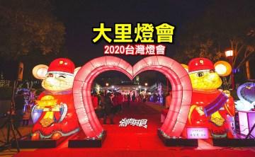 大里燈會   2020台灣燈會在台中 1/17點燈 連續3天市集傳統藝術巡演活動 (花燈車搶先看)