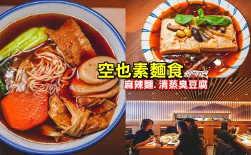 空也素麵食 | 台中素食 輕井澤素食新品牌 麻辣麵 清蒸臭豆腐也好好吃 (菜單/停車場)
