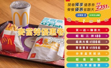 麥當勞新時代店 2020麥當勞優惠卷下載 「大薯買一送一、超爽大餐100元起」長達35天,現省2351元!