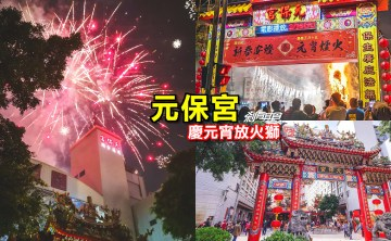 元保宮 | 台中景點 2020慶元宵放火獅 229年三級古蹟 (1/25~2/8新春活動節目表)