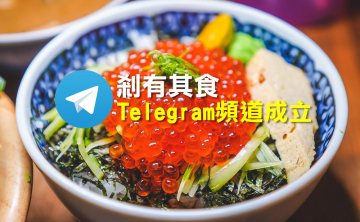 剎有其食Telegram頻道成立 | 為什麼要放棄LINE官方帳號?Telegram群組頻道怎麼建立? (台中老闆聯盟Telegram招募中)