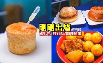 剛剛出爐   台中北屯美食 香港五星級酒店麵包主廚 豬扒包 打針酥 咖哩魚蛋都很好吃!