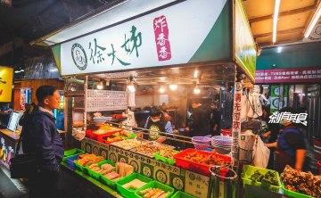 徐大姐炸香香 | 忠孝夜市美食傳奇 每天排到不行的30年鹹酥雞老店 (點餐攻略)