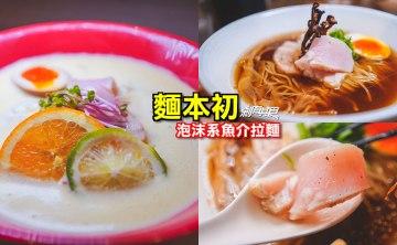 麵本初   台中北屯區美食 狸匠拉麵新品牌 泡沫系魚介拉麵 還有魚叉燒