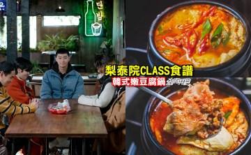 《梨泰院CLASS 食譜》甜栗酒館招牌菜「韓式嫩豆腐鍋」 순두부찌개 (影片)