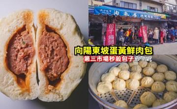 向陽東坡蛋黃鮮肉包 | 第三市場秒殺包子 下午3點開賣要排1小時才吃得到