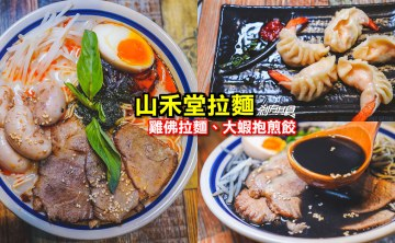山禾堂拉麵   台中痛風拉麵 全台首創最狂「雞佛拉麵」 大蝦抱煎餃也好好吃