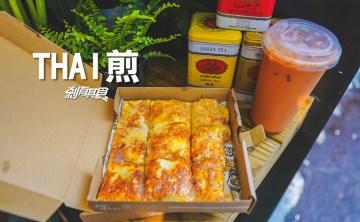 Thai煎 香蕉煎餅一中店 | 一中美食 不用飛泰國也能吃到正宗香蕉煎餅 加蛋更好吃!