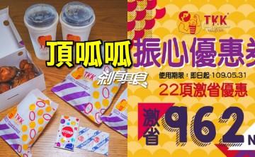 頂呱呱振心優惠券 | 買一送一、89元銅板美食、加1元多1件,現省962元 (到5/31)