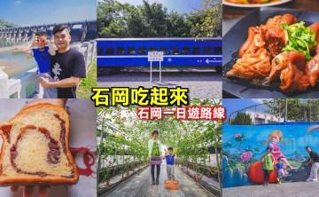 《石岡吃起來》石岡一日遊路線規劃 4個景點+4個美食 (影片)