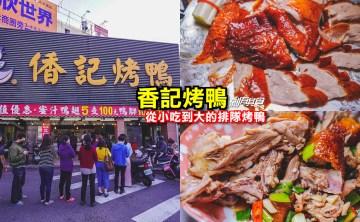 香記烤鴨   台中南區美食 從小吃到大的排隊烤鴨店