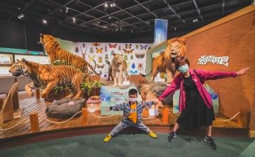 國立自然科學博物館   台中親子景點 《繽紛的生命》世界地球日50週年特展 (到2021/3/21)