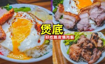 煲底 bodium   台中西區美食 香港媽媽家常菜只開中午 推手工脆皮燒肉 皮真的脆到不行啊!