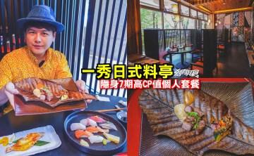 一秀日式料亭|台中日本料理 隱身7期高CP值日式個人套餐 素食套餐也超吸睛 (包廂/菜單)