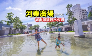 河樂廣場   台南景點 玩水囉!全台最美城市潟湖親水公園 親子、約會都適合