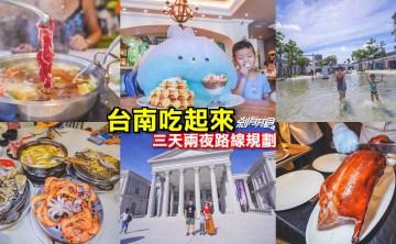 《台南吃起來》台南三天兩夜路線規劃 3個景點+9間美食+1間五星級飯店 (影片)