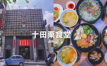 十田栗食堂 | 台中公益路美食 美食街風大眾食堂 銅板佛心價好吃首選