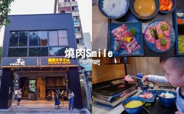 燒肉Smile一中店 | 台中個人燒肉 築間新品牌 一人也能吃燒肉 宵夜到半夜4點 飲料吧喝到飽 (菜單/停車場)