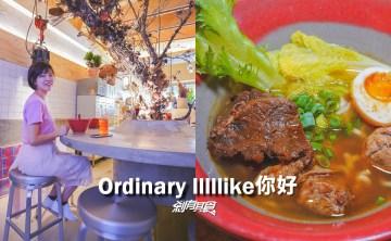 Ordinary lllllike 你好 | 台中南屯區美食 設計大師開的台式餐廳 推牛肉麵、海產粥