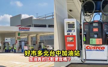 好市多北台中加油站 | 自助加油實況及加油規定懶人包 10/23正式開幕 加油真的比較便宜嗎?