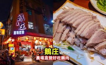 鵝庄 | 台中北屯區美食 農場直營的鮮甜鵝肉 便宜又好吃 (菜單/停車場)