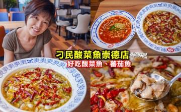 刁民酸菜魚崇德店   台中北區美食 酸菜魚又酸又辣又爽 還有好吃的蕃茄魚 (菜單/停車場/影片)