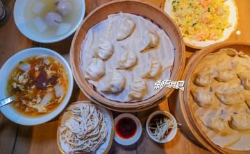 黃家園蒸餃館 | 台中西區美食 搬新址的20年模範街老店 蒸餃炒飯平價好吃 (菜單)