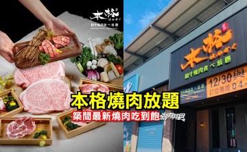 本格燒肉放題台中大里店   台中大里美食 築間最新燒肉吃到飽 12/30開幕 菜單搶先看!