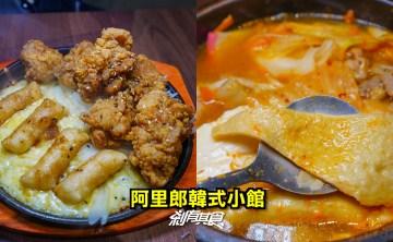 阿里郎韓式小館 | 台中科博館美食 平價好吃部隊鍋、起司韓式炸雞