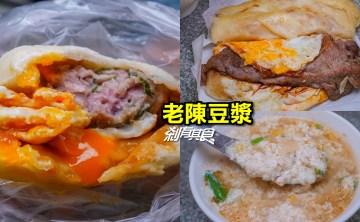 老陳豆漿   台中北區早餐 推燒餅肉排蛋、鹹豆漿 居然還有「肉包蛋」