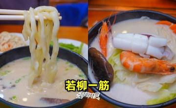 若柳一筋 | 台中牛肉麵 隱藏在巷弄中的乳白湯頭牛肉麵 手打烏龍麵好Q 海鮮麵也好吃