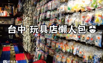 台中玩具店懶人包 │超過20間玩具店資訊,玩具迷必看!!!!