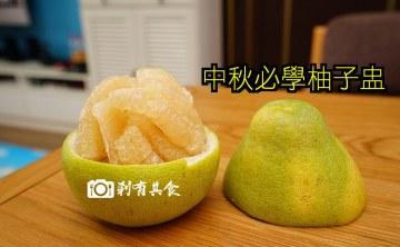 中秋必學柚子盅   親朋好友都點讚 吃完柚子皮可別丟,因為可以....