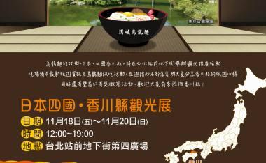 [活動]日本四國-香川。食在讚岐觀光展