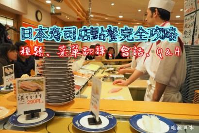 日本壽司店點餐攻略-食材翻譯、種類說明、常用會話、小知識