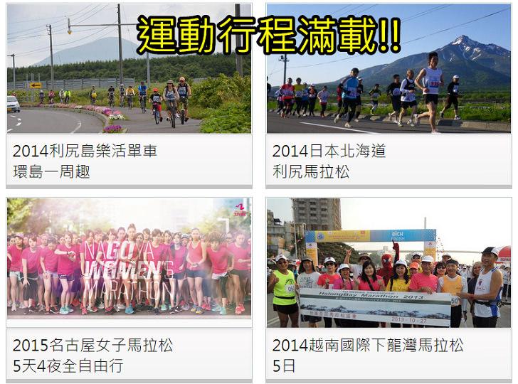 Capture #190 - '日本旅遊,日本溫泉,日本自由行,東京馬拉松,台灣近畿國際旅行社'.jpg