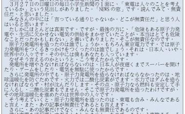 [東日本大地震]『我的爸爸是東電公司職員... 』小六學生寄給每日新聞社的信
