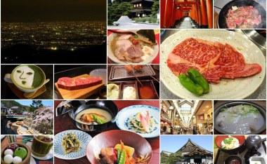 [行程]京阪神美食考察之旅