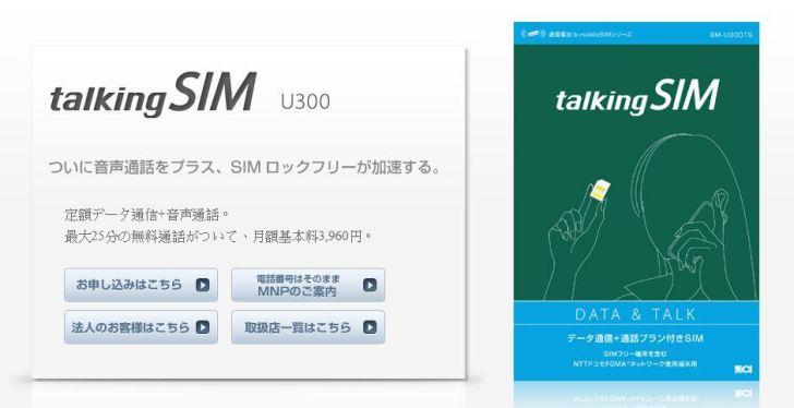 FireShot Screen Capture #404 - 'talkingSIM(トーキングシム) I ついに音声通話をプラス、SIMロックフリーが加速する。' - www_bmobile_ne_jp_sim_t_index_html.jpg