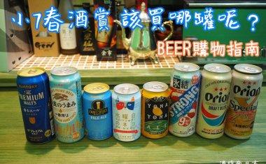 7-11春酒賞該買哪罐?啤酒購物指南(3件85折活動至5/24為止)