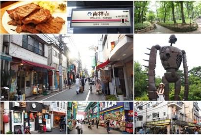 [東京逛街]快速規劃吉祥寺、井之頭公園與三鷹宮崎駿美術館的悠閒漫步一日行程
