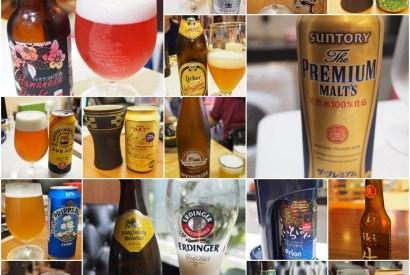 [酒雄特別企劃]夏日啤酒嘉年華-市售異國啤酒的無責任筆記(增加至43種)