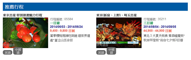 Capture #180 - '日本旅遊公司 CLUB TOURISM YOKOSO Japan Tour|'.jpg