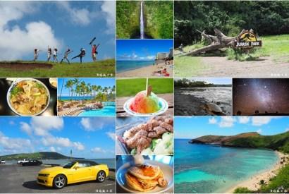 2016酒雄夏威夷跳島自駕旅行程表