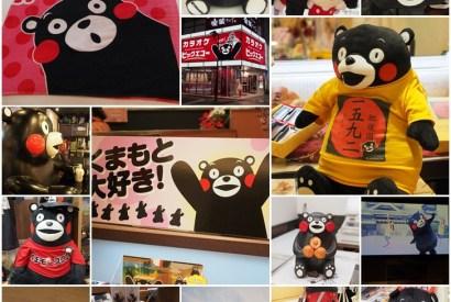 [熊本行程]快速規劃兩天一夜「熊本市」小旅行(滿滿酷MA萌之旅)