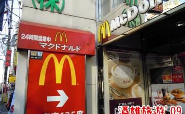 [日本美食]期間限定的日本麥當當1/4磅漢堡