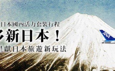 [轉機攻略]搭日本國內線及住宿優惠